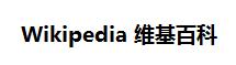Wikipedia维基百科
